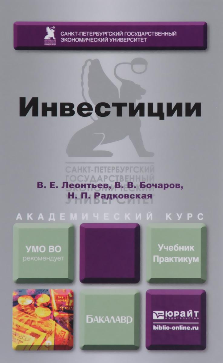 В. Е. Леонтьев, В. В. Бочаров, Н. П. Радковская Инвестиции. Учебник и практикум в е леонтьев в в бочаров н п радковская инвестиции учебник и практикум