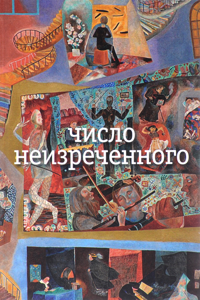 Н. Олейников Число неизреченного