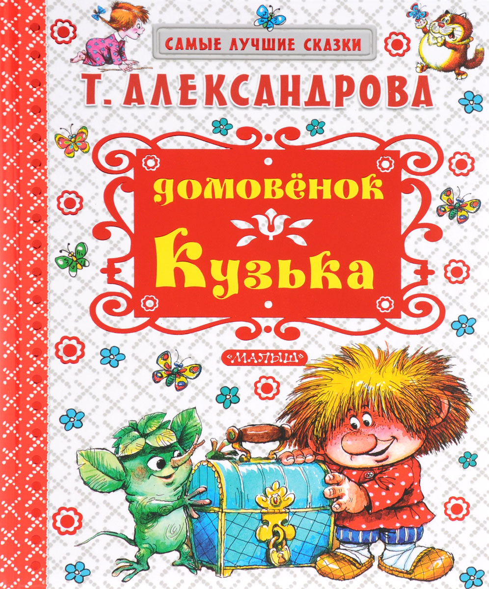 Т. И. Александрова Домовенок Кузька