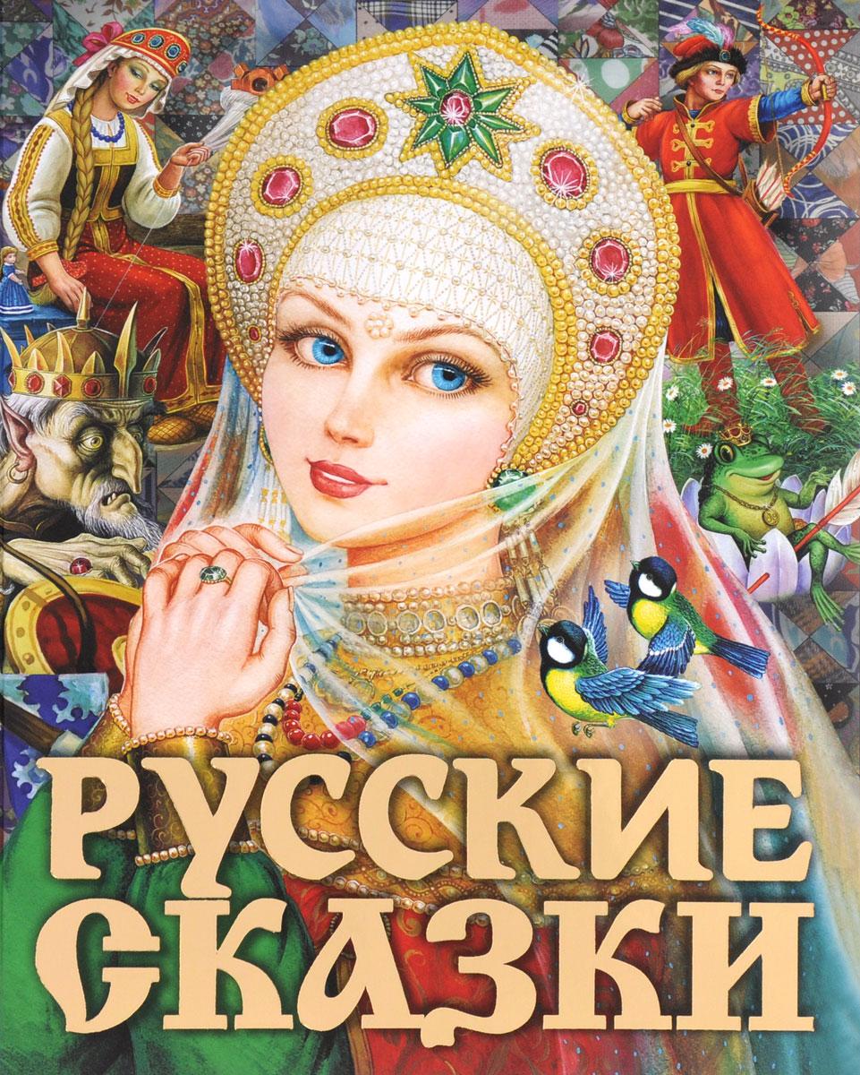 Русские сказки иван комлев ковыль сборник