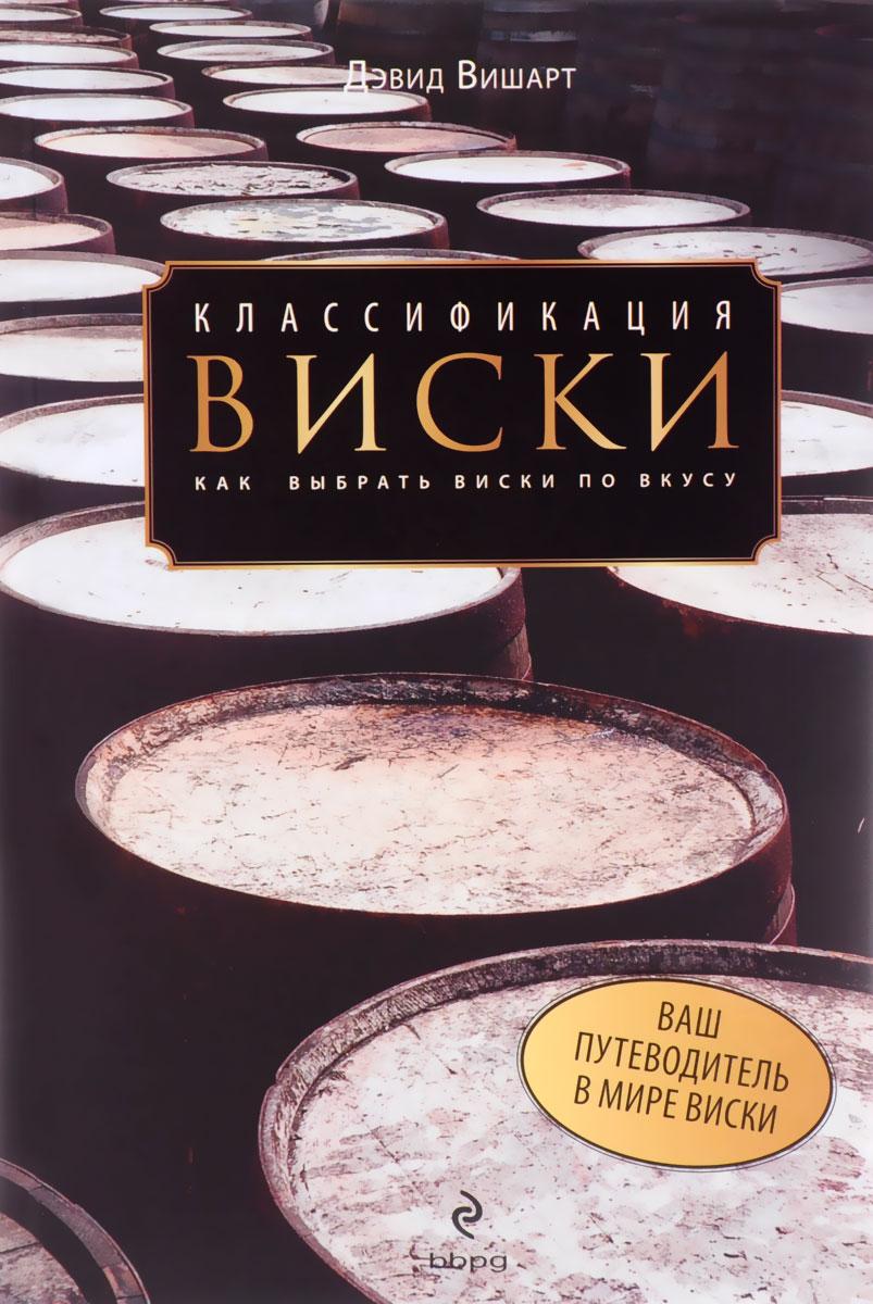 Дэвид Вишарт Классификация виски. Как выбрать виски по вкусу виски виски accounting side 50ml 50ml