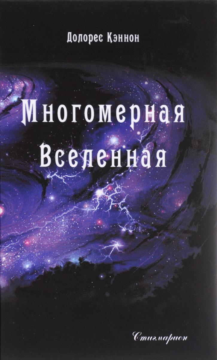 Многомерная Вселенная. Том 2. Долорес Кэннон