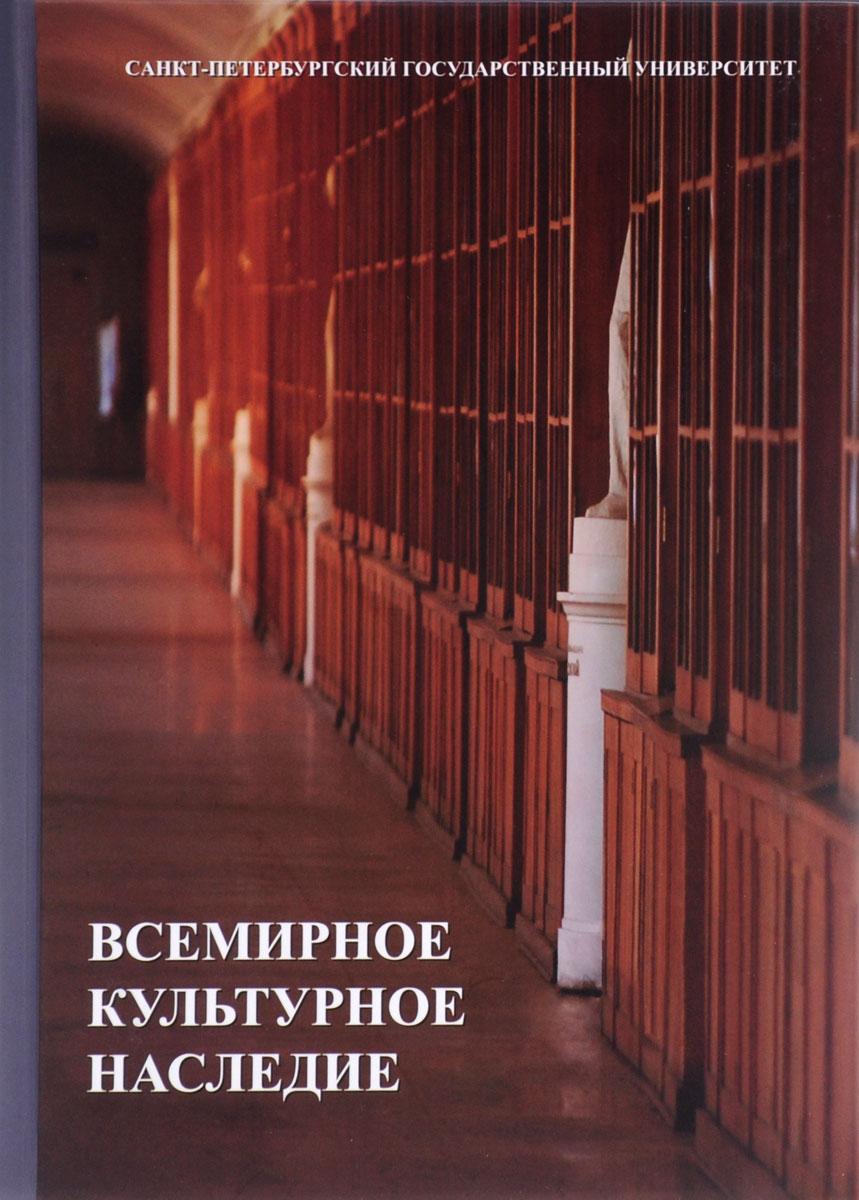 Всемирное культурное наследие. Учебник