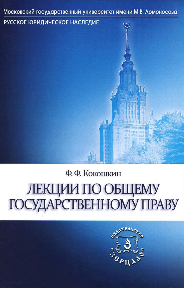 izmeritelplus.ru Лекции по общему государственному праву. Ф. Ф. Кокошкин