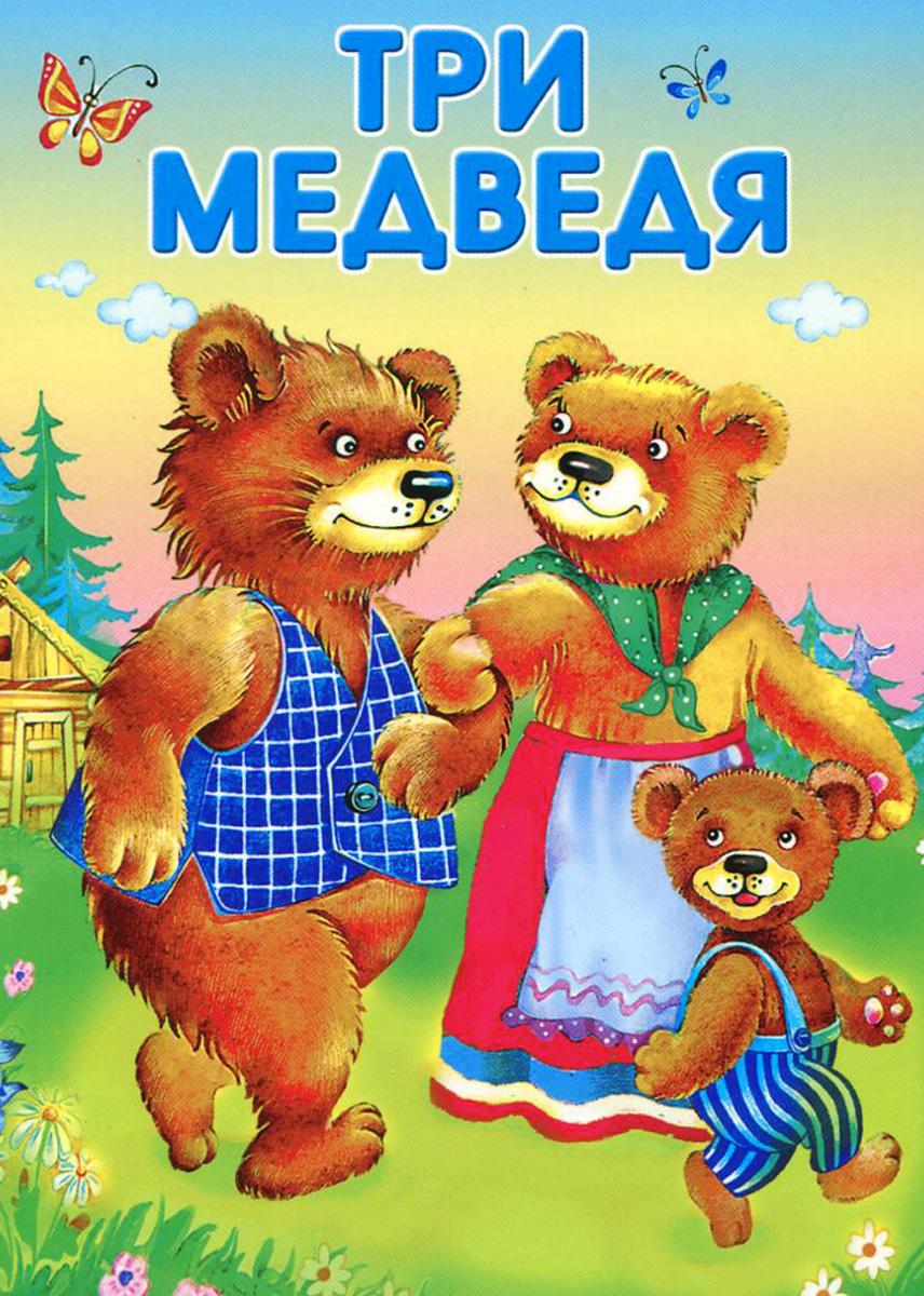 Три медведя. Мужик и медведь ISBN: 978-5-9951-2422-1 три медведя три медведя кофточка happy animals молочная с мишкой