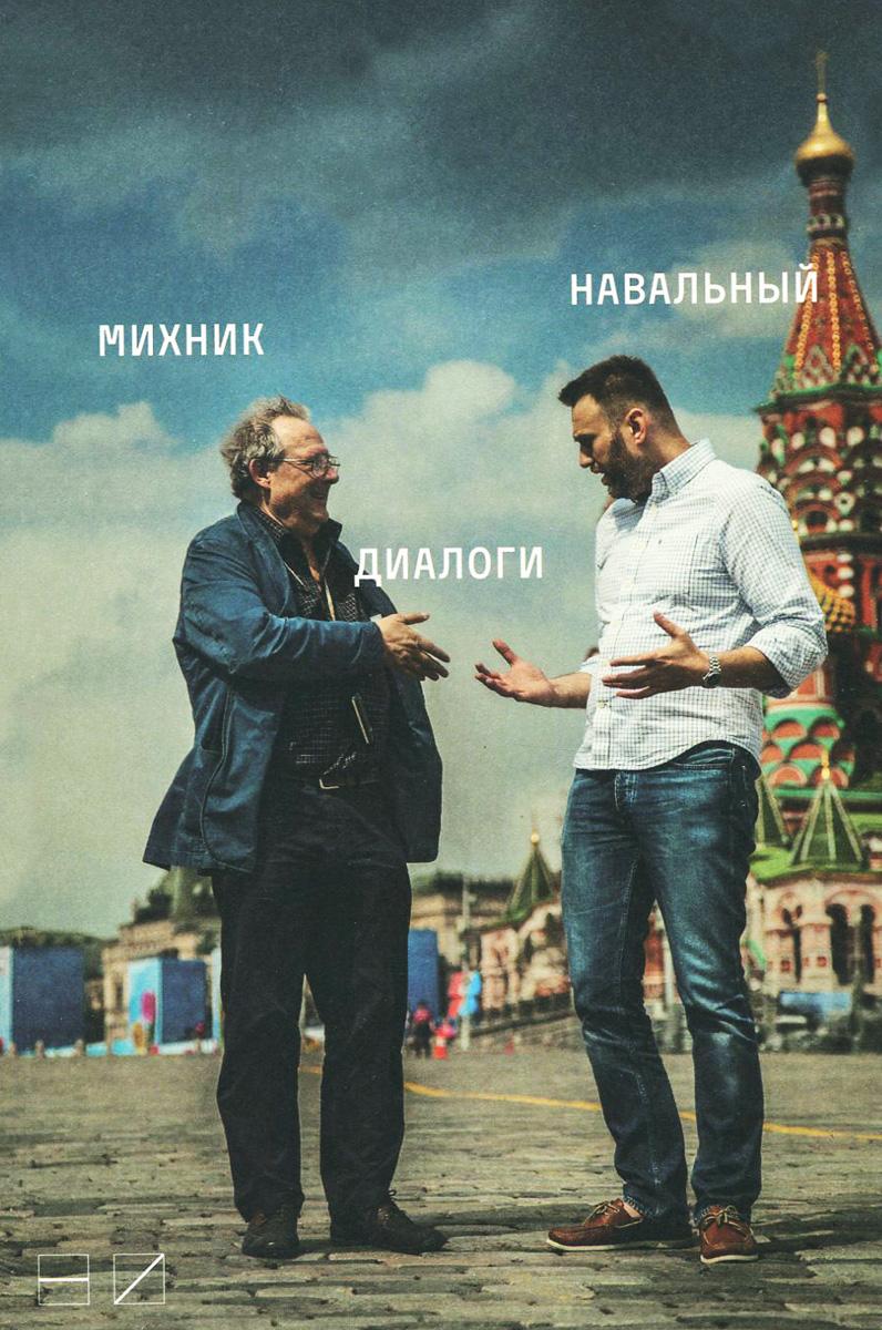 Адам Михник,Алексей Навальный А. Михник, А. Навальный. Диалоги алексей навальный гроза жуликов и воров эксмо
