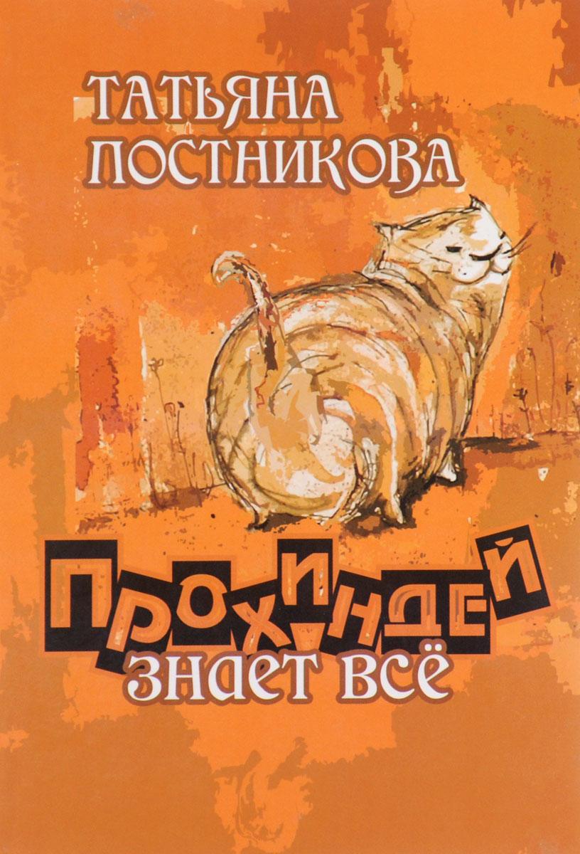 Татьяна Постникова Прохиндей знает все блокнот cчастливой хозяйки которая всё успевает