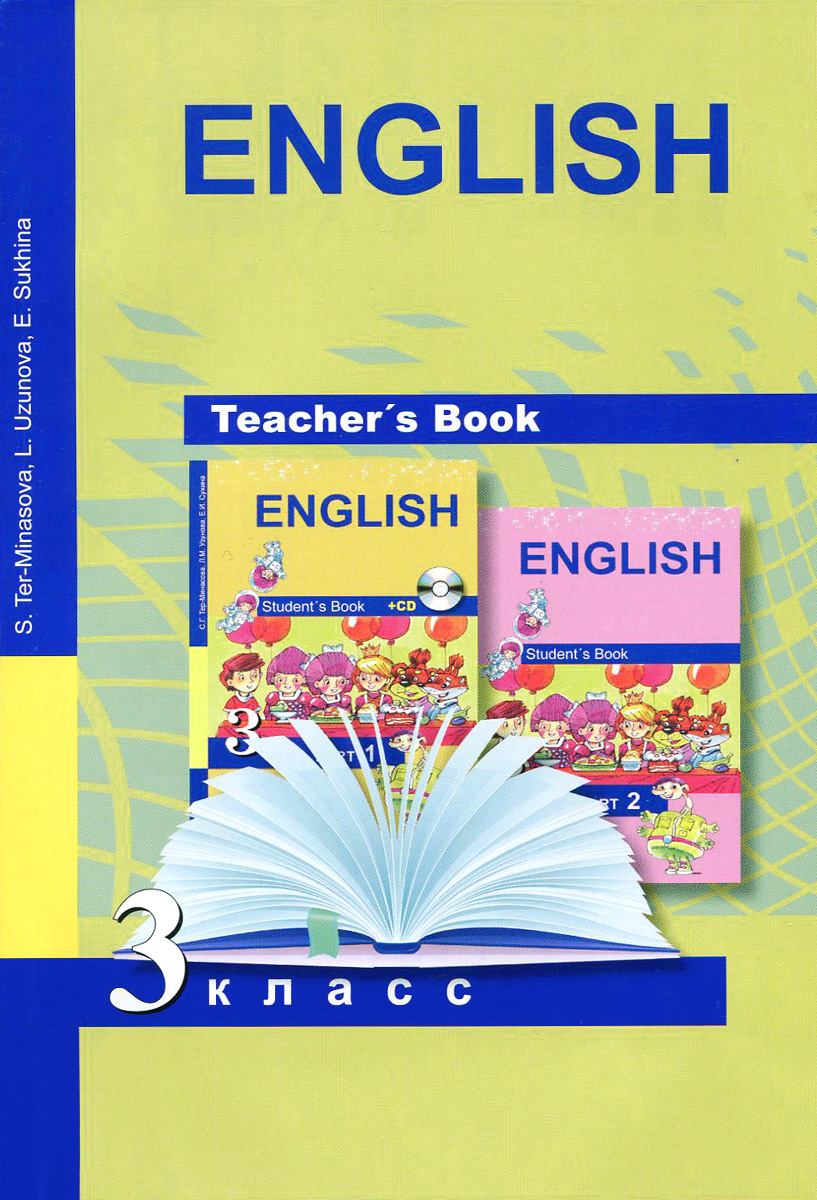 English 3: Teacher's Book / Английский язык. 3 класс. Книга для учителя