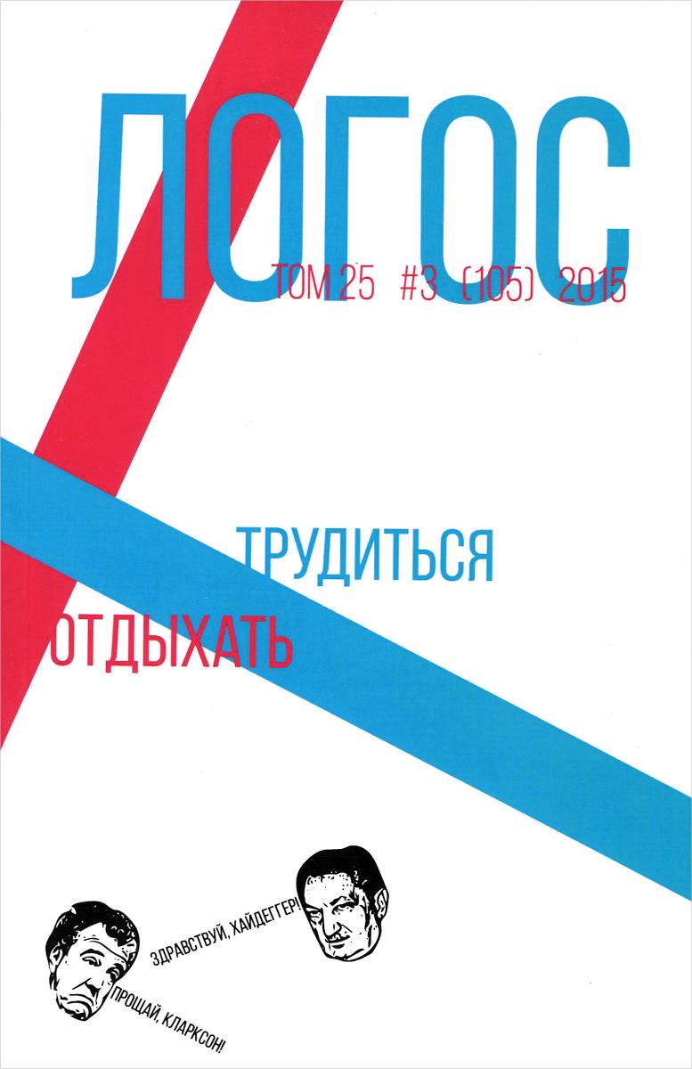 Логос, № 3(105), 2015