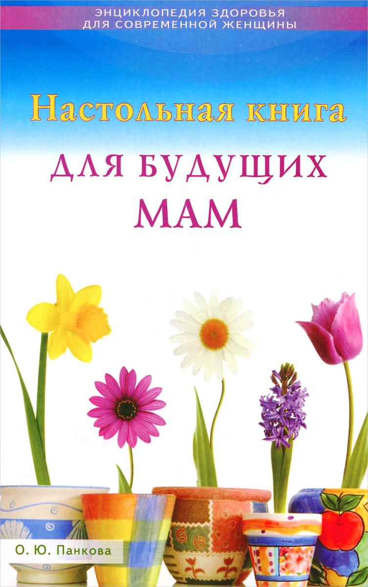 Настольная книга для будущих мам