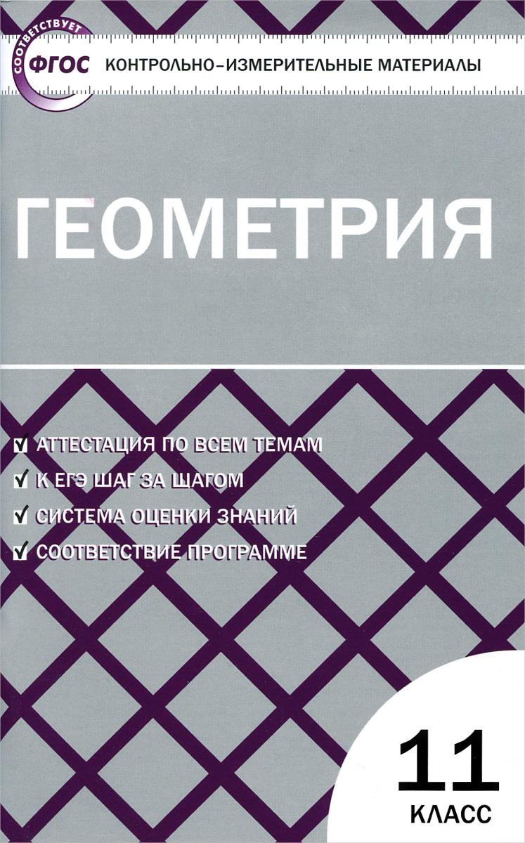 Геометрия. 11 класс. Контрольно-измерительные материалы