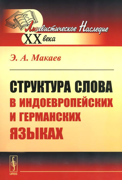 Э. А. Макаев Структура слова в индоевропейских и германских языках знаменитости в челябинске