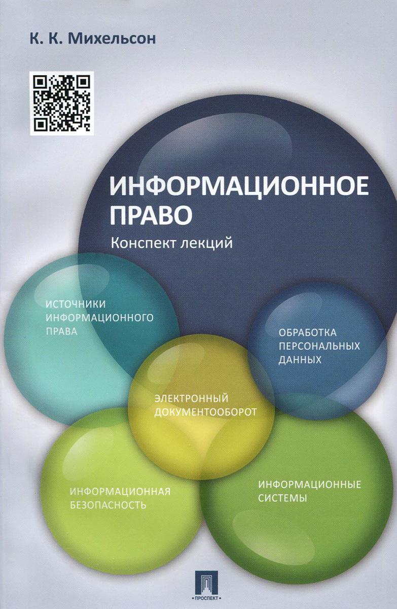Информационное право. Конспект лекций. Учебное пособие