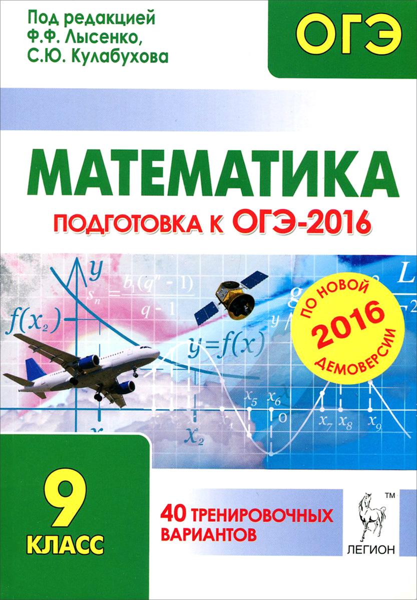 Лысенко ф ф математика 9-й класс подготовка к гиа-2018: учебно-методическое пособие с ответами