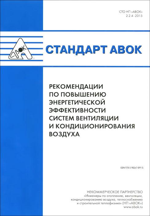Стандарт АВОК. Рекомендации по повышению энергетической эффективности систем вентиляции и кондиционирования воздуха