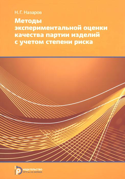 Методы экспериментальной оценки качества партии изделий с учетом степени риска. Учебное пособие