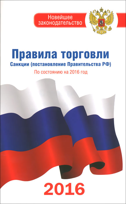 Правила торговли по состоянию на 2016 год. Санкции (постановление Правительства РФ)