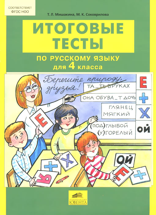 Т.в.шклярова русский язык 4 класс сборник стр.53 вариант