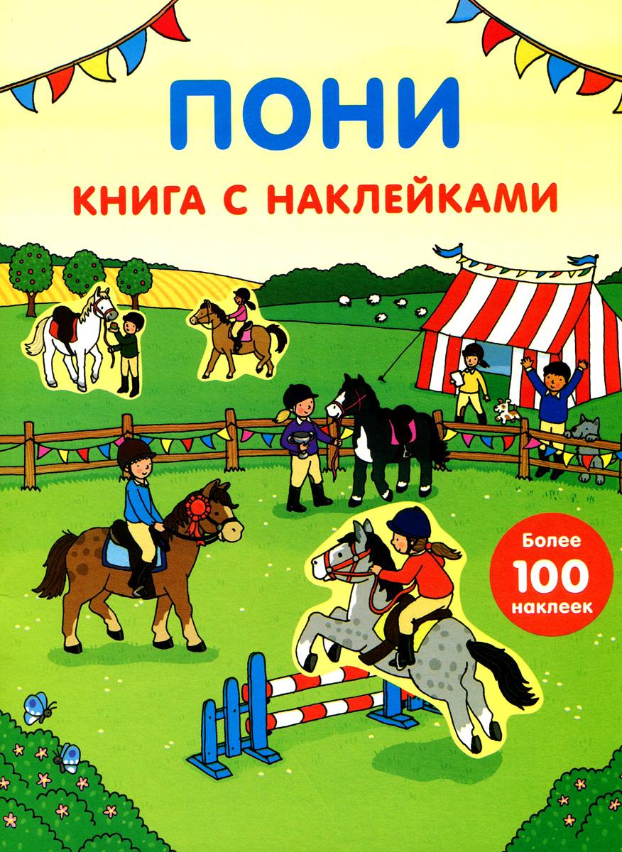 Фиона Пэтчетт Пони. Книга с наклейками (более 100 наклеек) ребенок книга