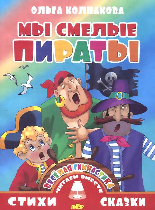 Мы смелые пираты. Веселая гимнастика