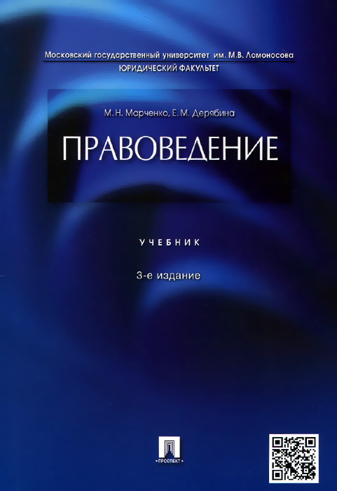 М. Н. Марченко, Е. М. Дерябина Правоведение. Учебник