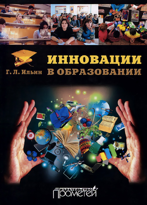 Г. Л. Ильин Инновации в образовании. Учебное пособие