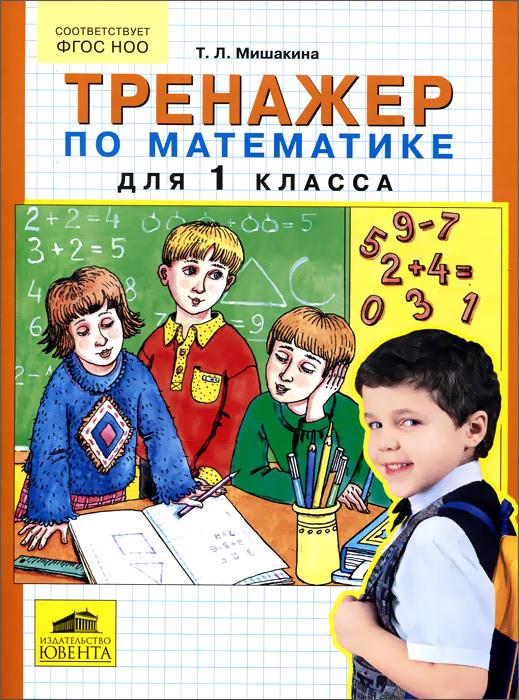 Т. Л. Мишакина Математика. 1 класс. Тренажер