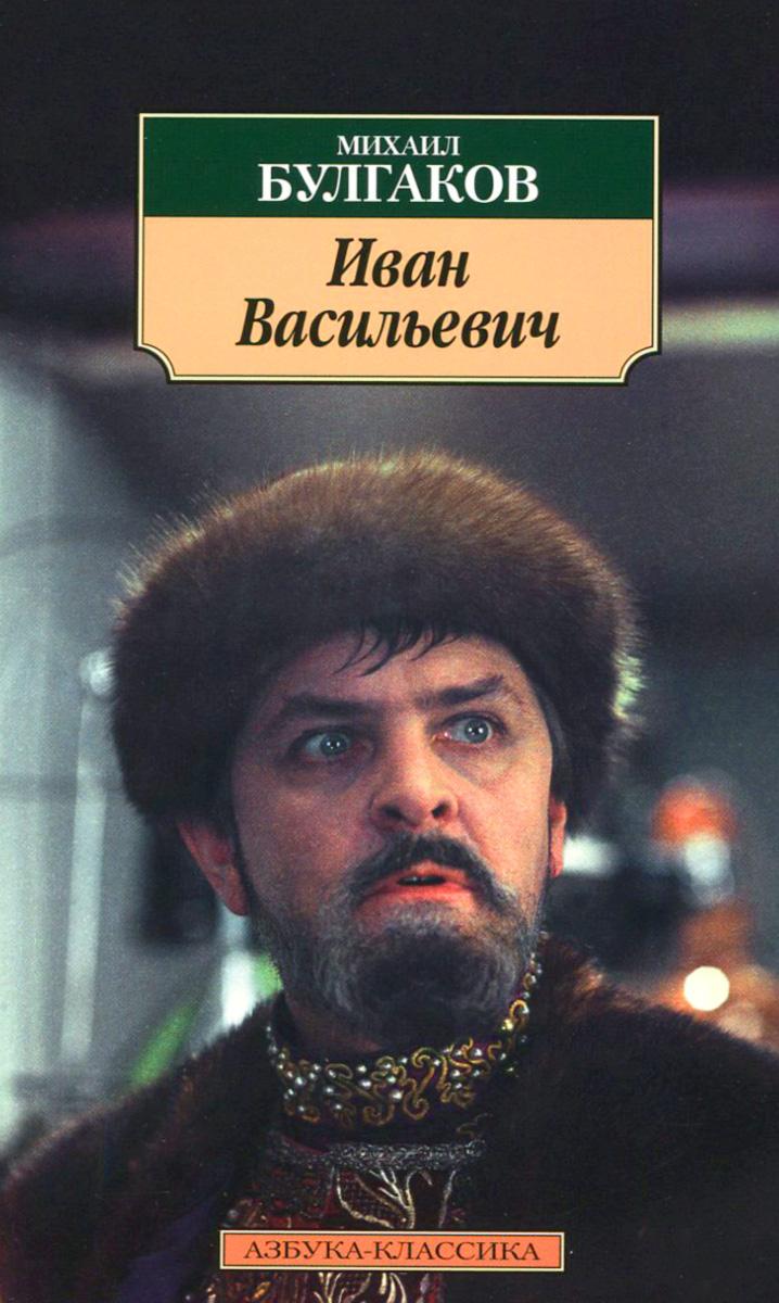 Михаил Булгаков Иван Васильевич иван васильевич