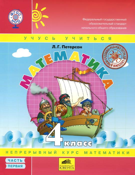 все цены на  Л. Г. Петерсон Математика. 4 класс. Учебник. В 3 частях. Часть 1  онлайн
