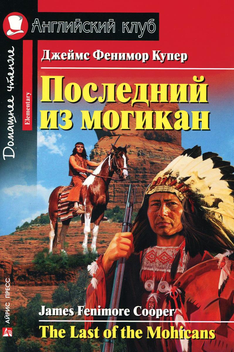 Джеймс Фенимор Купер Последний из могикан / The Last of the Mohicans: Elementary джеймс фенимор купер последний из могикан