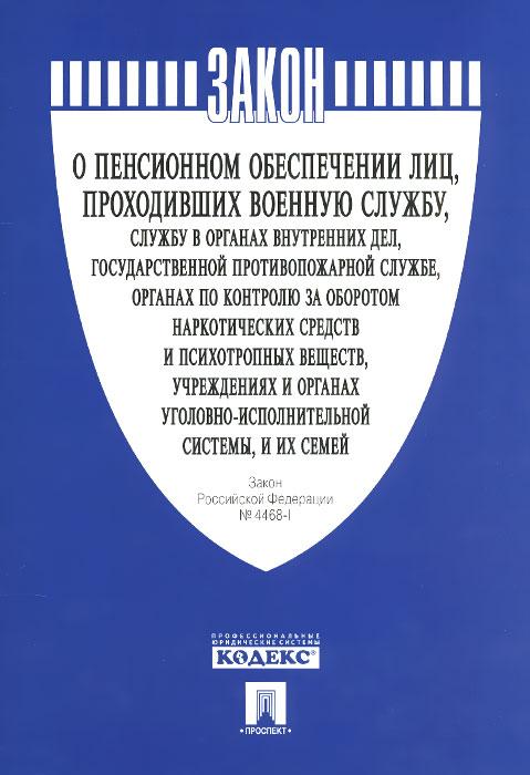 Закон Российской Федерации О пенсионном обеспечении лиц, проходивших военную службу г абдрахманова турция