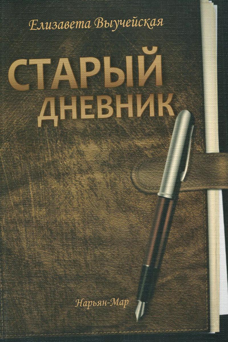 Елизавета Выучейская Старый дневник старый оскол