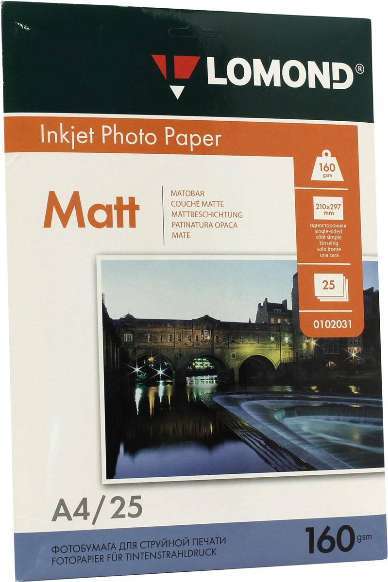 Lomond 160/A4/25л, бумага матовая односторонняя, 01020310102031Универсальная матовая односторонняя бумага для струйной печати Lomond.