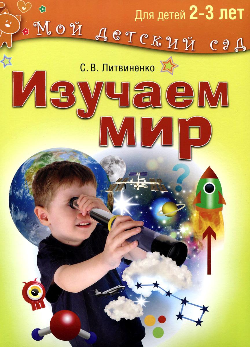 Zakazat.ru: Изучаем мир. Для детей 2-3 лет. С. В. Литвиненко