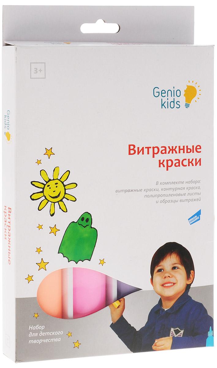 Genio Kids Витражные краски 7 цветов