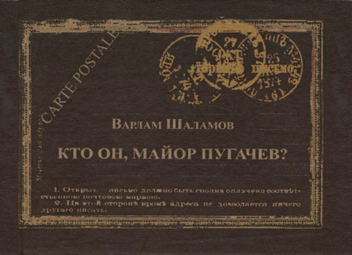 Варлам Шаламов Кто он, майор Пугачев? Текст и интерпретация рассказа В. Шаламова последний бой штрафника