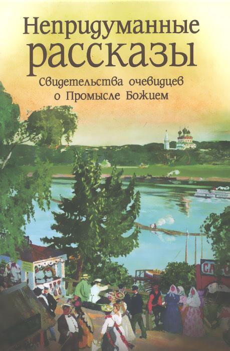 Zakazat.ru Непридуманные рассказы. Лидия Запарина