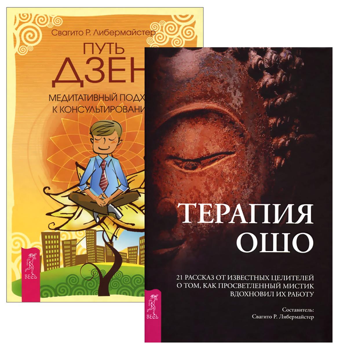 Терапия Ошо. Путь дзен (комплект из 2 книг)