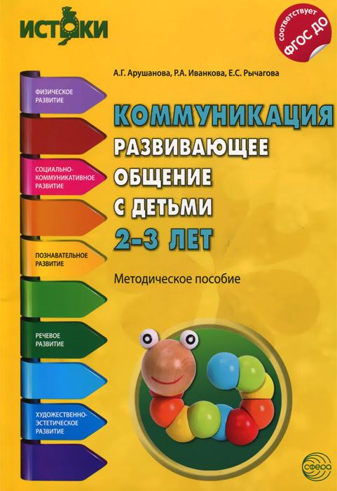 Коммуникация. Развивающее общение с детьми 2-3 лет. Методическое пособие