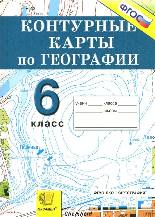 География. 6 класс. Контурные карты. Начальный курс контурные карты по географии 7 класс дрофа