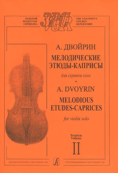 A. Двойрин. Мелодические этюды-каприсы для скрипки соло. Тетрадь 2
