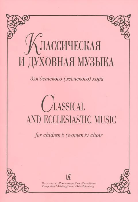 Классическая и духовная музыка для детского (женского) хора