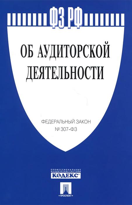 Федеральный закон Российской Федерации Об аудиторской деятельности