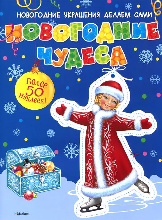 Новогодние чудеса (+ наклейки) катриона кларк и леони пратт новогодние чудеса 600 наклеек