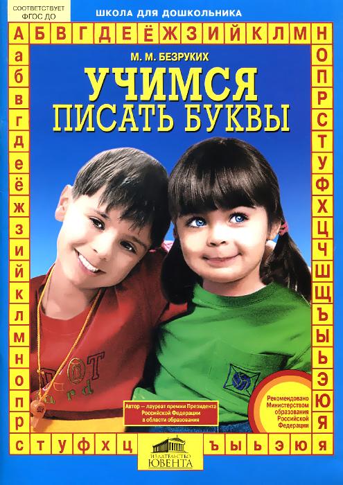 М. М. Безруких Учимся писать буквы календарь развития ребенка
