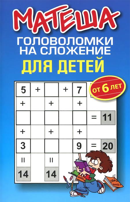 Zakazat.ru: Матеша. Головоломки на сложение для детей