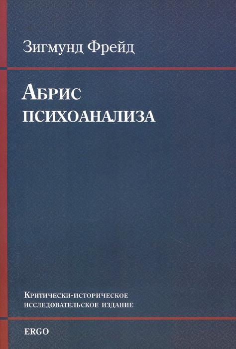 Абрис психоанализа (+ CD). Зигмунд Фрейд