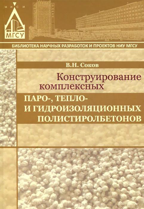 В. Н. Соков. Конструирование комплексных паро-, тепло- и гидроизоляционных полистиролбетонов