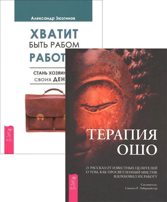 Александр Зюзгинов Хватит быть рабом работы. Терапия Ошо (комплект из 2 книг)