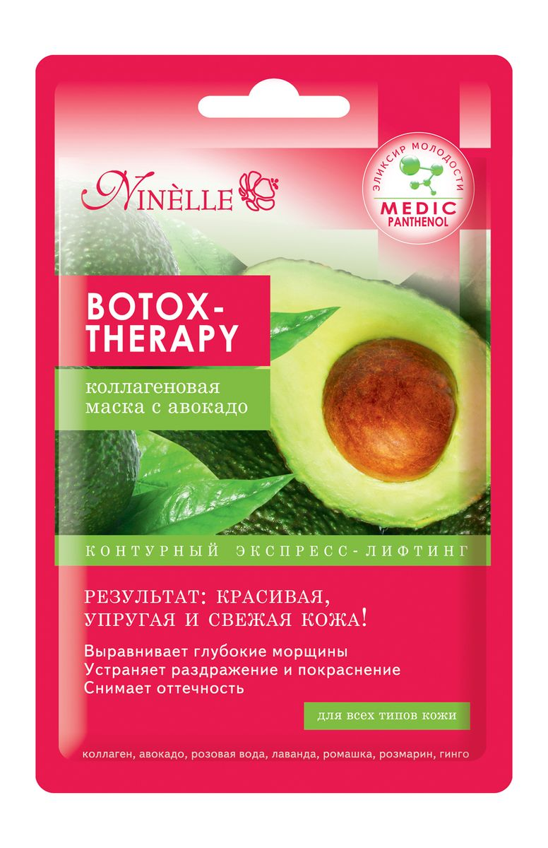 Ninelle Botox-Therapy Коллагеновая маска с авокадо, 22 г тканевая маска ninelle botox therapy коллагеновая маска с авокадо объем 29 г